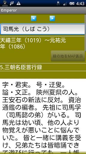 【免費商業App】帝王学 宋名臣言行録、貞観政要-APP點子