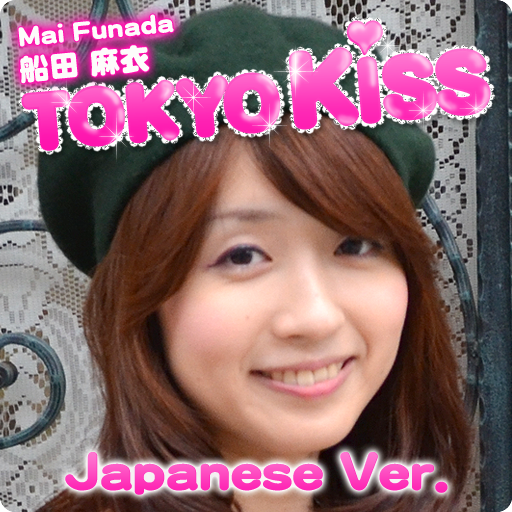 TokyoKiss-船田麻衣 LOGO-APP點子