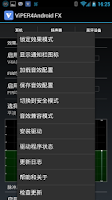 Screenshot of ViPER4Android 音效 FX版 For 4.3