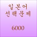 일본어단어선택문제6000 icon