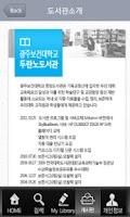 Screenshot of 광주보건대학교 두란노도서관