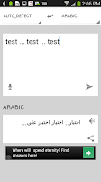 Screenshot of المترجم الناطق