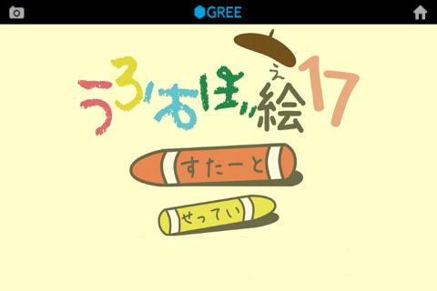 うろおぼ絵17 for GREE