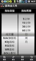 Screenshot of 金贝壳手机证券理财版(V3.3版)
