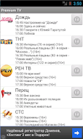 Screenshot of Premium TV