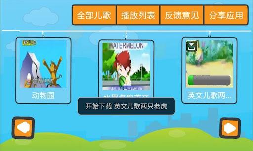 玩教育App|英文兒歌免費|APP試玩