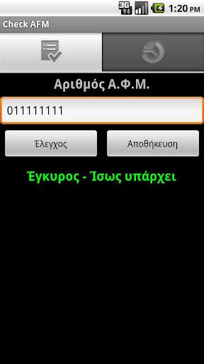 免費商業App|Έλεγχος Α.Φ.Μ. - Greek|阿達玩APP