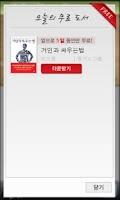 Screenshot of 오이북리더