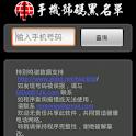 黑号名单 icon