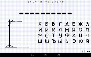 Screenshot of Hangman Russian