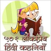 Free Download 501 Lokpriy Hindi Kahaniyan APK for Samsung