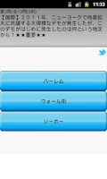 Screenshot of Japan Quiz 2011 (FREE)