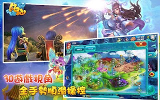 Screenshot of 凡仙