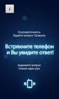 Screenshot of Спроси Оракула - гадание Free