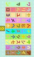 Screenshot of KaTaKaNa Learning Game