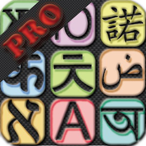 Cover art Talking Translator Pro