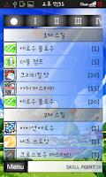 Screenshot of 메이플 신궁 스킬트리