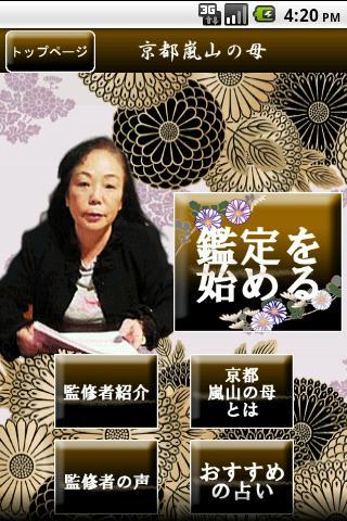 京都嵐山の母:あなたの人生「転機・仕事・金運・恋愛・出会い」
