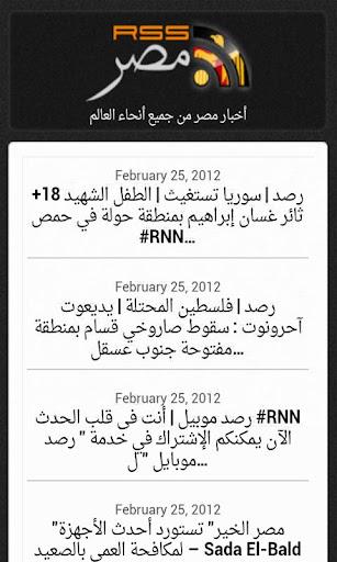 RSS Egypt Lite أخبار مصر