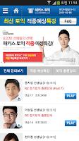 Screenshot of 해커스토익 - TOEIC 토익무료인강 토익단어 시험일정