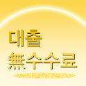 대출 무수수료 icon