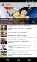Screenshot of ΠΟΛΙΤΗΣ, Politis Newspaper