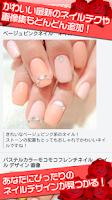 Screenshot of 女子力向上アプリ
