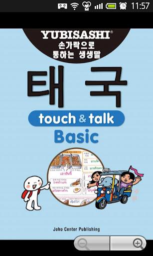 YUBISASHI 태국 touch talk