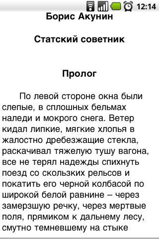 Б. Акунин. Статский советник