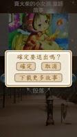 Screenshot of 賣火柴的小女孩 童話故事有聲書