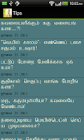 Screenshot of Beauty Tips in Tamil