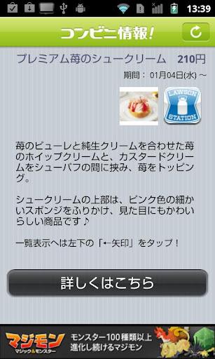 【免費生活App】コンビニ情報!-APP點子