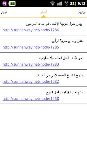 【免費新聞App】طريق السنة | Sunnahway-APP點子