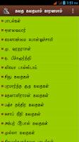 Screenshot of kathai kathaiyaam