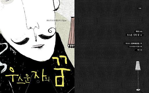 러시아 고전산책 01 우스운 자의 꿈 tablet