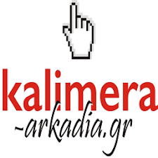 KALIMERA ARKADIA NEWS