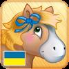 Smart Speller Ukrainian (Kids)