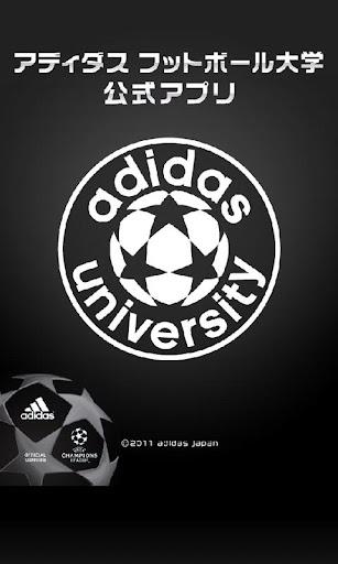 アディダス フットボール大学 公式アプリ adidas