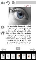 Screenshot of تحليل الشخصية : حركات الجسد