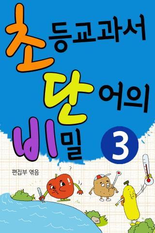 [초단비]초등교과서 단어의 비밀 3