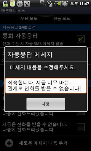 玩免費工具APP|下載クイックマナーモード app不用錢|硬是要APP