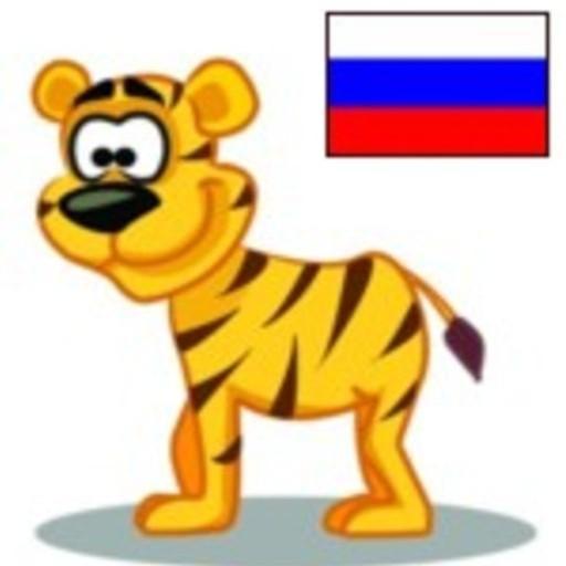 Animales en Ruso 教育 LOGO-玩APPs