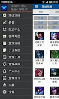 Screenshot of LOL英雄联盟攻略盒子