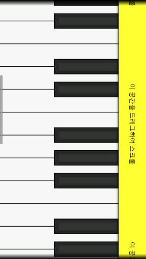 안드로이드 건반 피아노