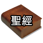 Chinese Bible icon