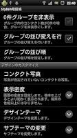 Screenshot of Stylish電話帳
