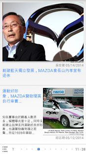 MAZDA News - screenshot