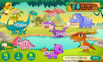 Screenshot of 깨비키즈 깨비 공룡탐험