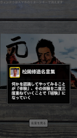 Screenshot of 元気を貴方に!ポジティブシンキン松岡修造の名言アプリ