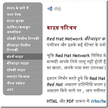 redhat linux guide book in hindi